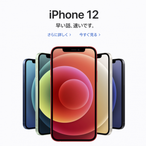 iPhone 12は魅力的だけど買わない。買い替えない理由は3つ。