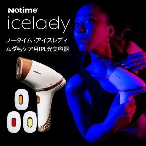 【効果抜群】iceladyの脱毛機を使い始めて4ヶ月。効果や使用方法についてレビュー