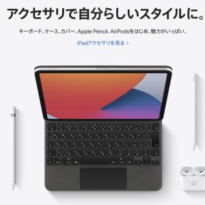 【おすすめ】iPadを買ったらそろえたいアクセサリ3選