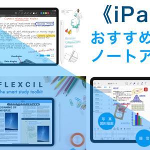 【iPad】オススメの無料手書きノートアプリ3選!機能や特徴の比較まとめ