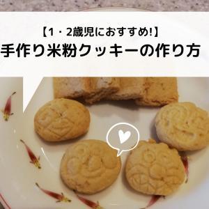 【1・2歳児におすすめ】簡単・米粉クッキーの作り方