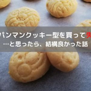 アンパンマンのクッキー型を買って失敗!と思ったら結構良かった話
