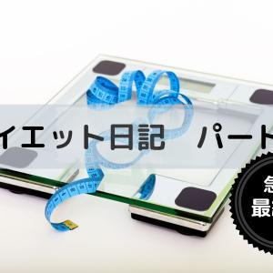 ダイエット日記 パート4 ~急に最終回~