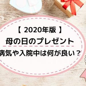 【 2020年版 】母の日のプレゼント・病気や入院中は何が良い?