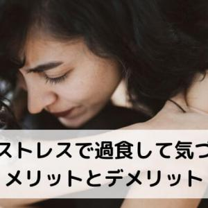【体験談】育児ストレスで過食して気づいたメリットとデメリット