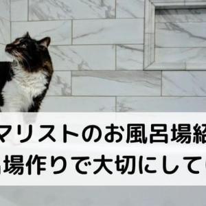 【画像あり】ミニマリストのお風呂場紹介とお風呂場作りで大切にしている事