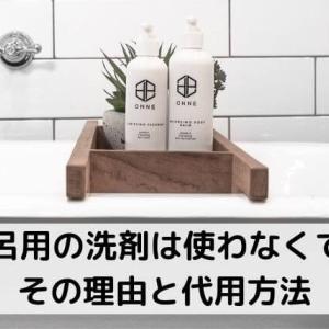 お風呂用の洗剤は使わなくてOK!その理由と代用方法