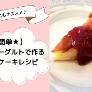 【子供もOK】米粉とヨーグルトで作る簡単チーズケーキのレシピ