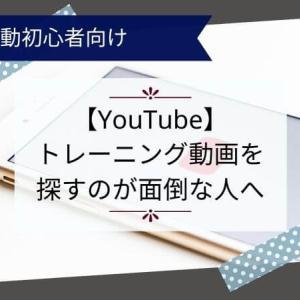 YouTubeでトレーニング動画を探すのが面倒な人へ【サクッと解決】