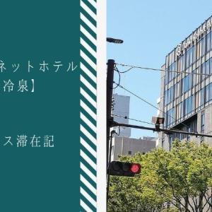 【レビュー】ダイワロイネットホテル博多冷泉・デイユース滞在記