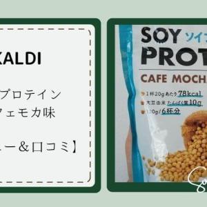 【レビュー&口コミ】カルディのソイプロテイン・カフェモカ味ってどう?