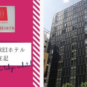 博多東急REIホテル滞在記【コンセプトシングルルームをレビュー】