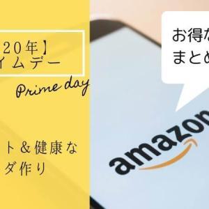 【2020年】amazonプライムデーでお得に買える物まとめ