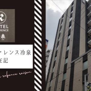 【2020年新築】ホテルリファレンス冷泉・禁煙ダブルルームをレビュー