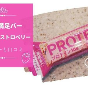 【新発売】一本満足バープロテインストロベリー(イチゴ)味ってどう?