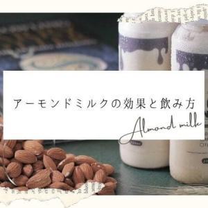 アーモンドミルクの効果と飲み方【口コミやおすすめ商品も紹介】