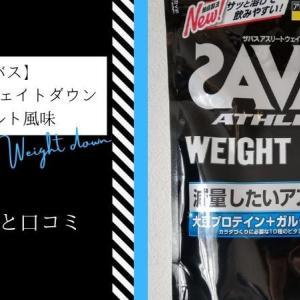 【レビュー】ザバス・アスリートウェイトダウン・ヨーグルトの効果と口コミ