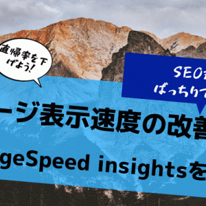【SEO対策】ページ表示速度の改善方法 PageSpeed insightsについて