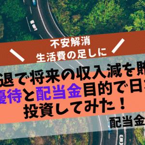 景気後退で将来の収入減を賄うために株主優待と配当金目的で日本株に投資してみた!
