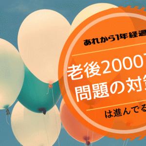 老後2000万円問題から1年経過。改めて本質と解決策を考えてみた。