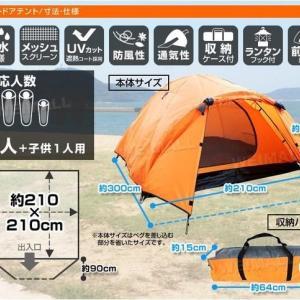 ソロキャンプに向けて2度目のテントポチっこのテントどうでしょう?