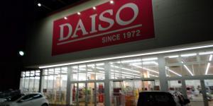 Daisoのおつまみで一人宴会中!うまくてびっくり!