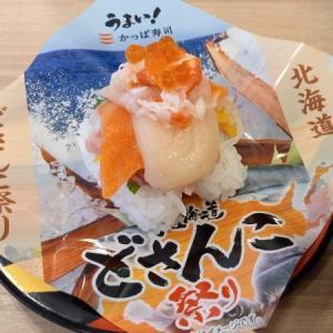 北海道どさんこ祭り行って来ました(カッパ寿司)