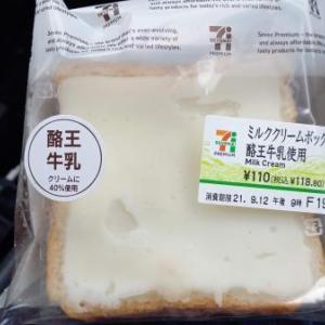 初めてクリームボックスを食べてみました。