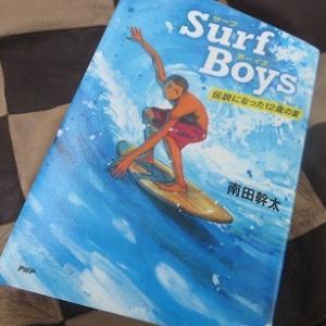 Surf Boys (伝説になった12歳の夏)作 南田幹太  出版社 PHP研究所