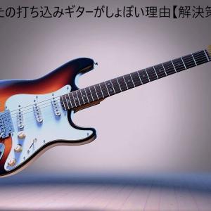 【DTM】あなたの打ち込みギターがしょぼい理由【解決策】