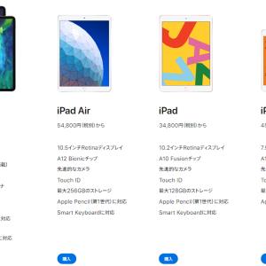 【2020年6月】iPad どれが一番お得?全機種メリットを比較