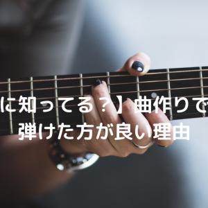 【本当に知ってる?】曲作りで楽器が弾けた方が良い理由