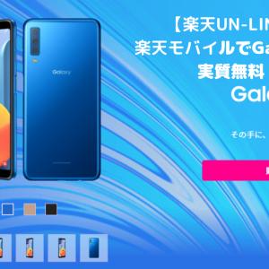 【楽天UN-LIMIT】楽天モバイルでGalaxy A7 が実質無料!
