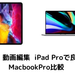 ブログ・動画編集  iPad Proで良くね?MacbookPro比較