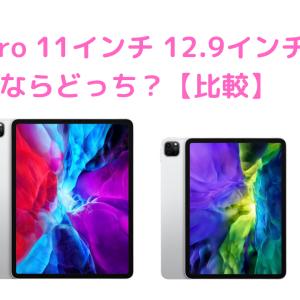 iPad Pro 11インチ 12.9インチ買うならどっち?【比較】