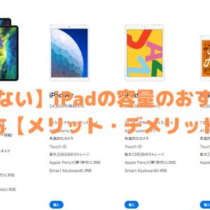 【失敗しない】iPadの容量のおすすめの選び方【メリット・デメリット】