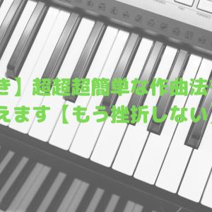 【動画付き】超超超簡単な作曲法をプロが教えます【もう挫折しない】