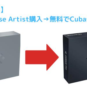 期間限定 Cubase Artist購入→無料でCubase Proに!