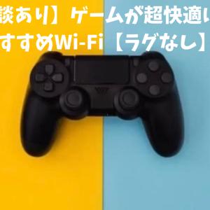 【失敗談あり】ゲームが超快適になるおすすめWi-Fi【ラグなし】