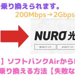 【無料】ソフトバンクAirからNURO光に乗り換える方法【失敗なし】