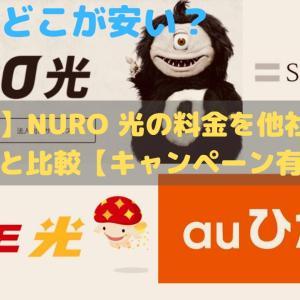 【8月】NURO 光の料金を他社 光回線と比較【キャンペーン有】