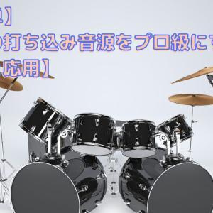 【超簡単】ドラムの打ち込み音源をプロ級にするコツ【基礎と応用】