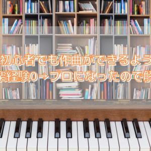 おすすめ 初心者でも作曲ができるようになる本【音楽経験0→プロになったので解説】