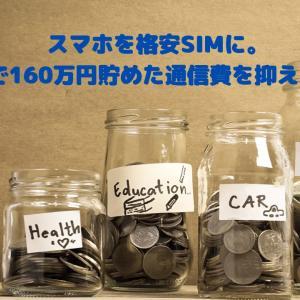 スマホを格安SIMに。新卒1年で160万円貯めた通信費を抑える節約生活