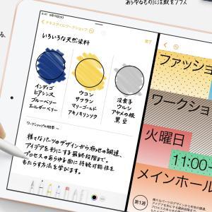 レビュー・新型iPad第8世代が超すごかった!Air4と比較あり