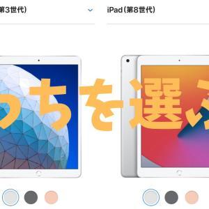 iPad 第8世代と整備品Air3 どちらかを選ぶときのポイント