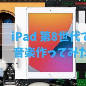 【DTM初心者向け】新型iPad 第8世代&アプリで作曲はできるのか