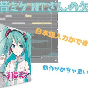 VOCALOID 初音ミク NTの動作が重い!日本語が打てない時の対処法