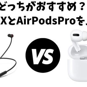【どっちがおすすめ?】Beats XとAirPodsProを比較!