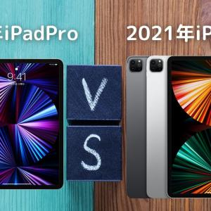 【知らなきゃ損】型落ちiPad Proと新型iPad Proどっちがおすすめ?